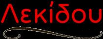 Παιδικά Επιπλα - Παιδικά Δωμάτια  Λεκίδου